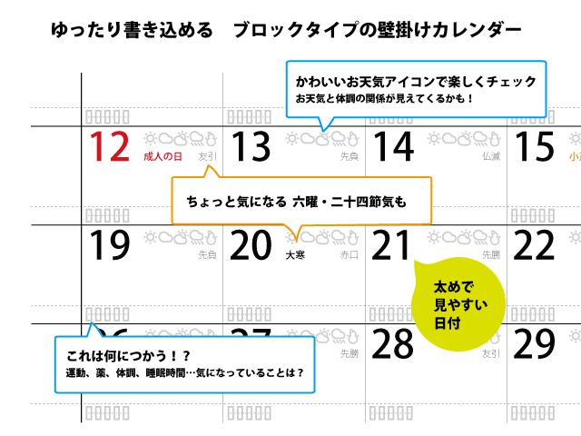 カレンダーノート2015ご予約開始いたします