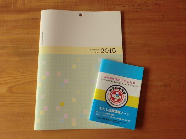 カレンダーノートと「わたし医療情報ノート」サイズの比較