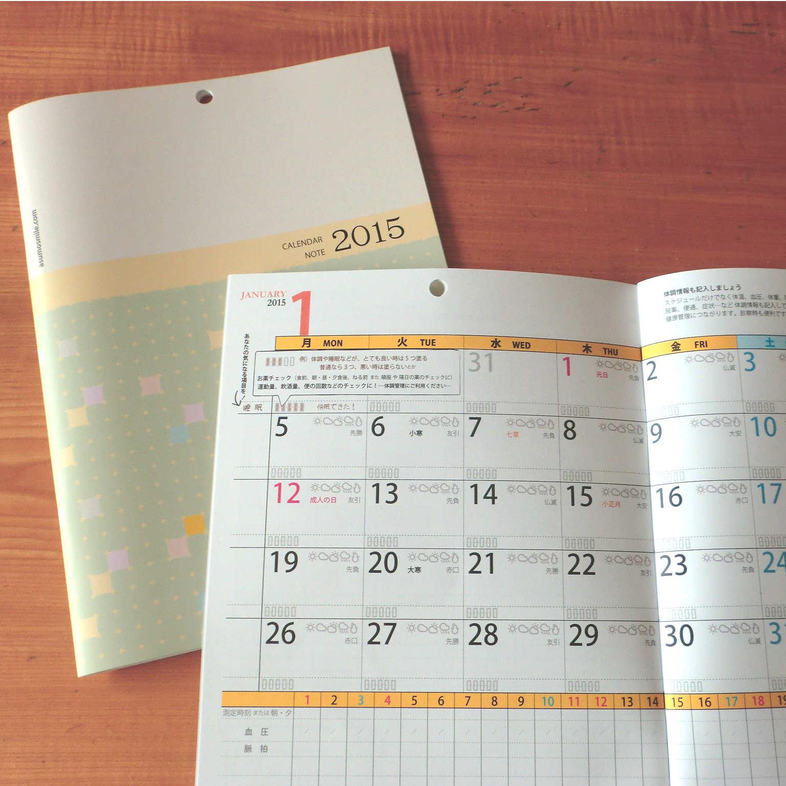 カレンダーノート2015いよいよ出荷開始しました!