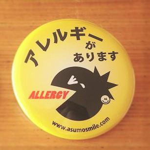 アレルギーの日