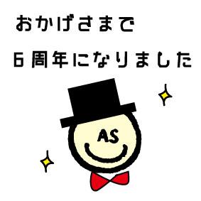 6周年記念イベント♪