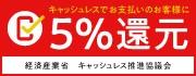 本日よりキャッシュレス決済5%還元