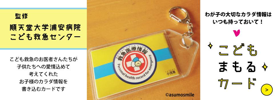 こどもまもるカード(順天堂浦安病院こども救急センター監修)