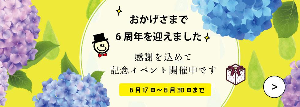 おかげさまで6周年☆記念イベント開催